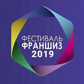 Картинки по запросу Фестиваль франшиз - 2019